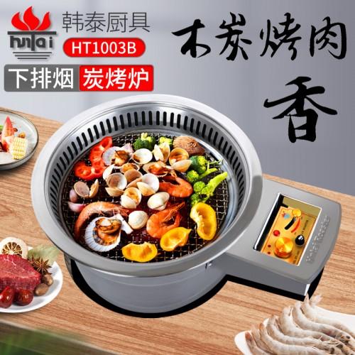 陕西HT1003B下排烟碳烤炉